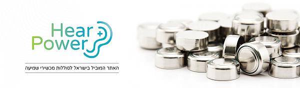תוספת סוללות למכשירי שמיעה הטובות ביותר במחיר הנמוך בישראל AR-16